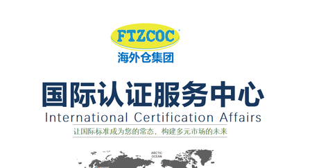 国际认证 CONVENTION DE LA HAYE DU OCTOBRE 1961 国际证书认证 INTERNATIONAL CERTIFICATE OF AUTHENTICATICE认证,FDA,